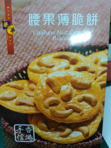 香港土産2